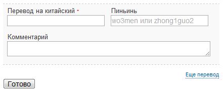 пользовательские слова