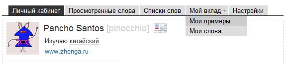 Zhonga.ru - меню личного кабинета